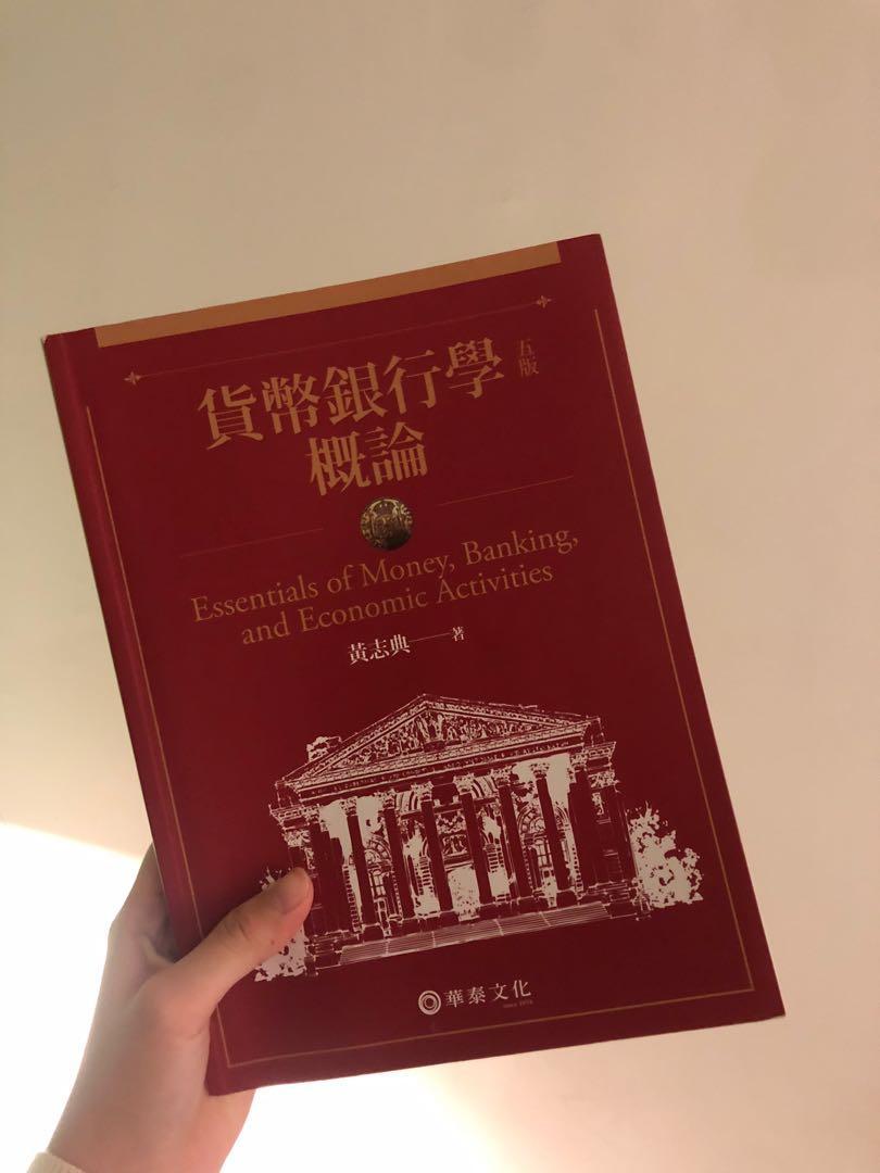貨幣銀行學概論 黃志典 第五版