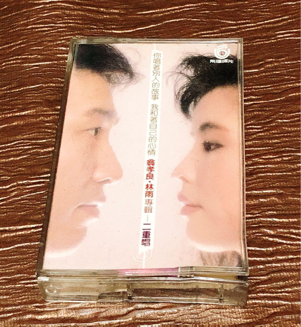 翁孝良 林雨 二重唱 錄音帶 飛碟唱片發行(二手附歌詞)