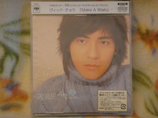 周渝民cd=Make a Wish (2002年發行,日本版,全新未拆封)
