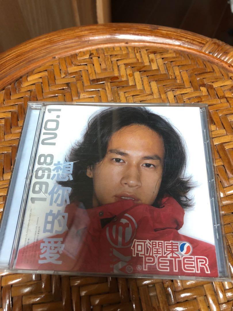 何潤東(1998)