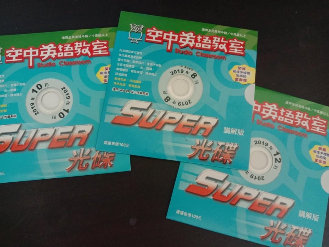 空中英語教室光碟