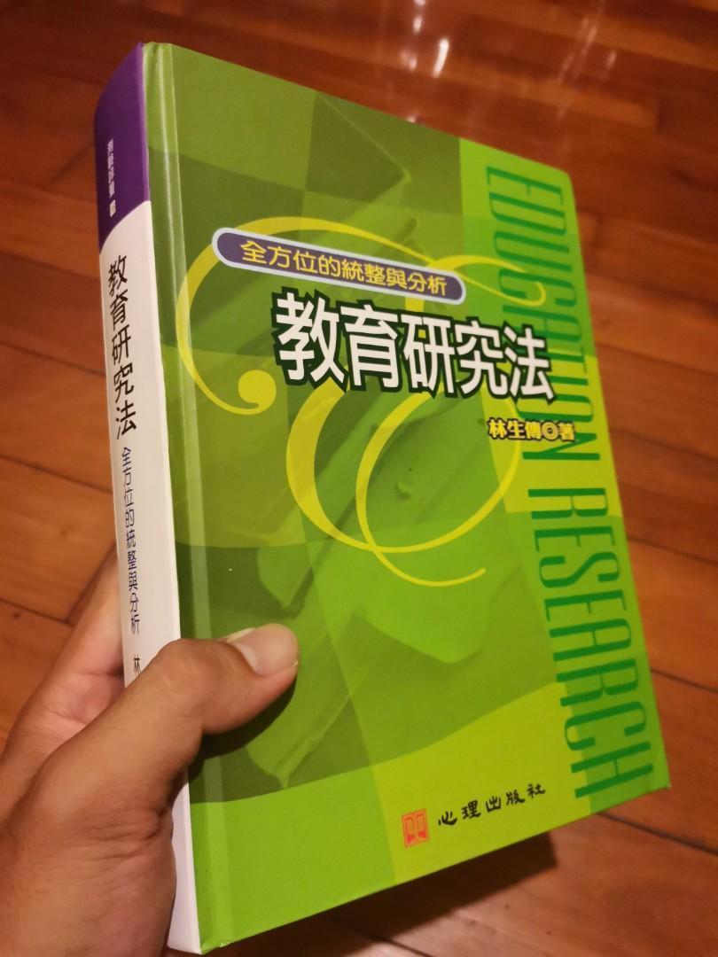 教育研究法(心理出版社)