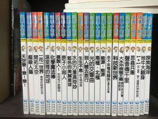 泛亞文化-科學小釣手 24冊 免運