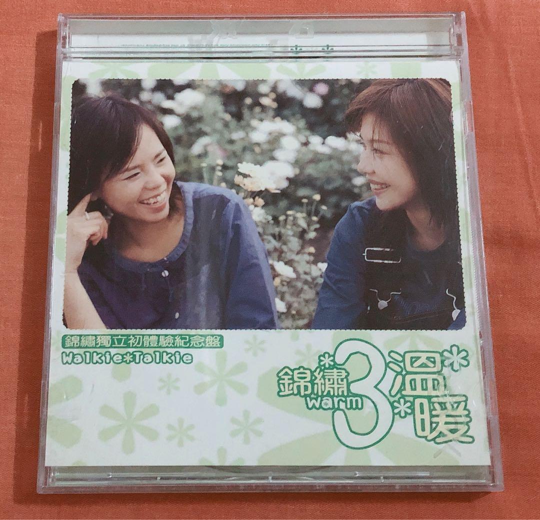 二手CD~錦繡二重唱*3溫暖
