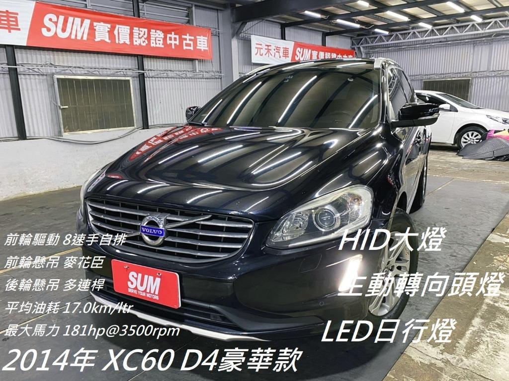 正2014年 Volvo XC60 D4 2.0 實車實價65.8萬  🔥新車價200萬!!