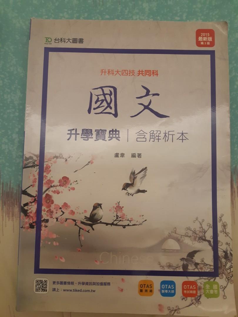 國文升學寶典