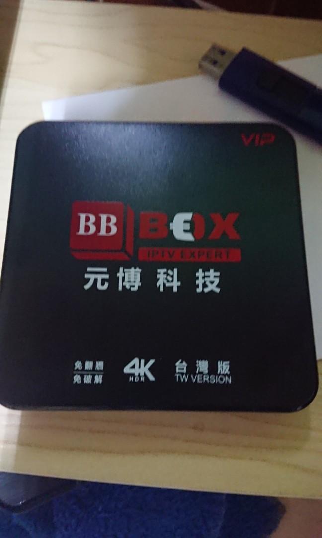 元博普視電視盒