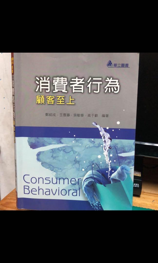 消費者行為 華立圖書