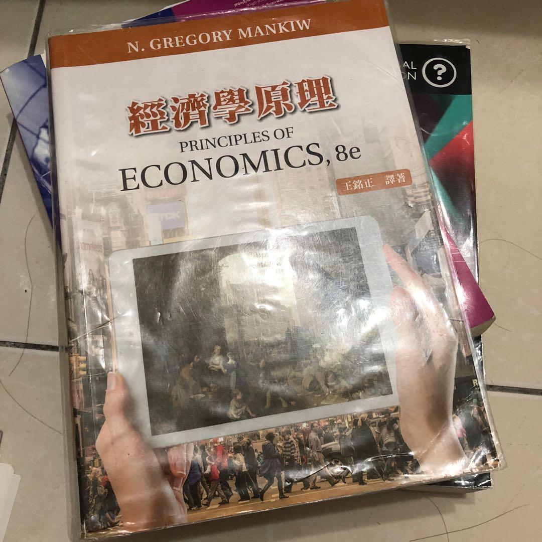 經濟學原理 王銘正譯版