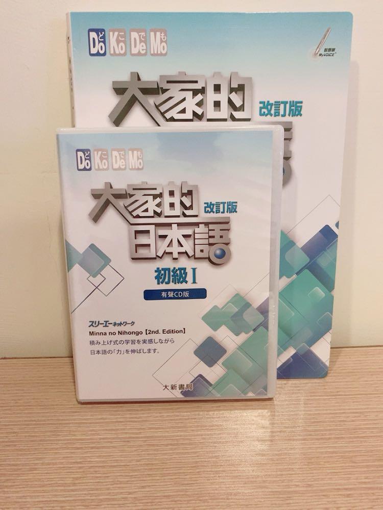大家的日本語 初級Ⅰ(+有聲CD版)