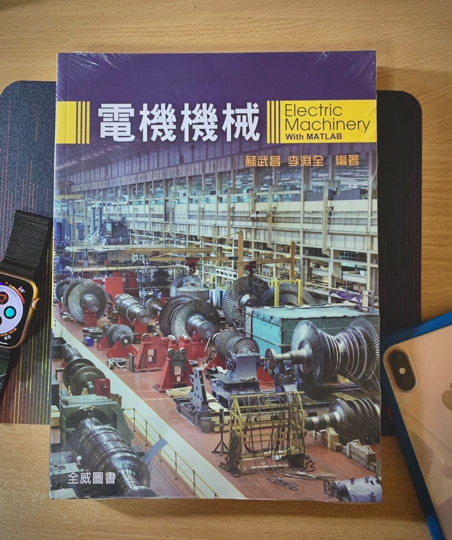 電機機械課本