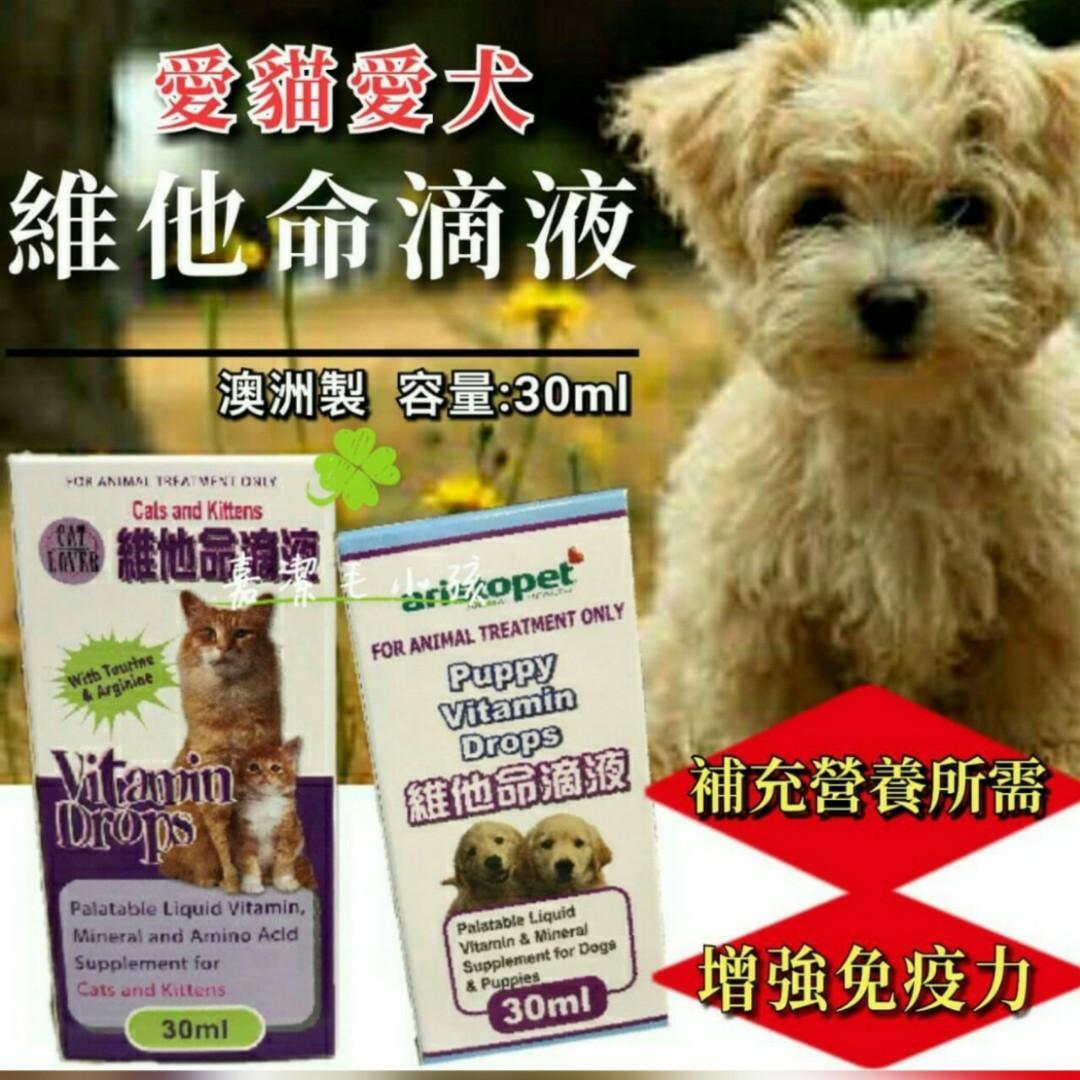 寵物維他命液 營養液 愛犬愛貓補充液30ml