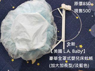 全新/嬰兒床蚊帳
