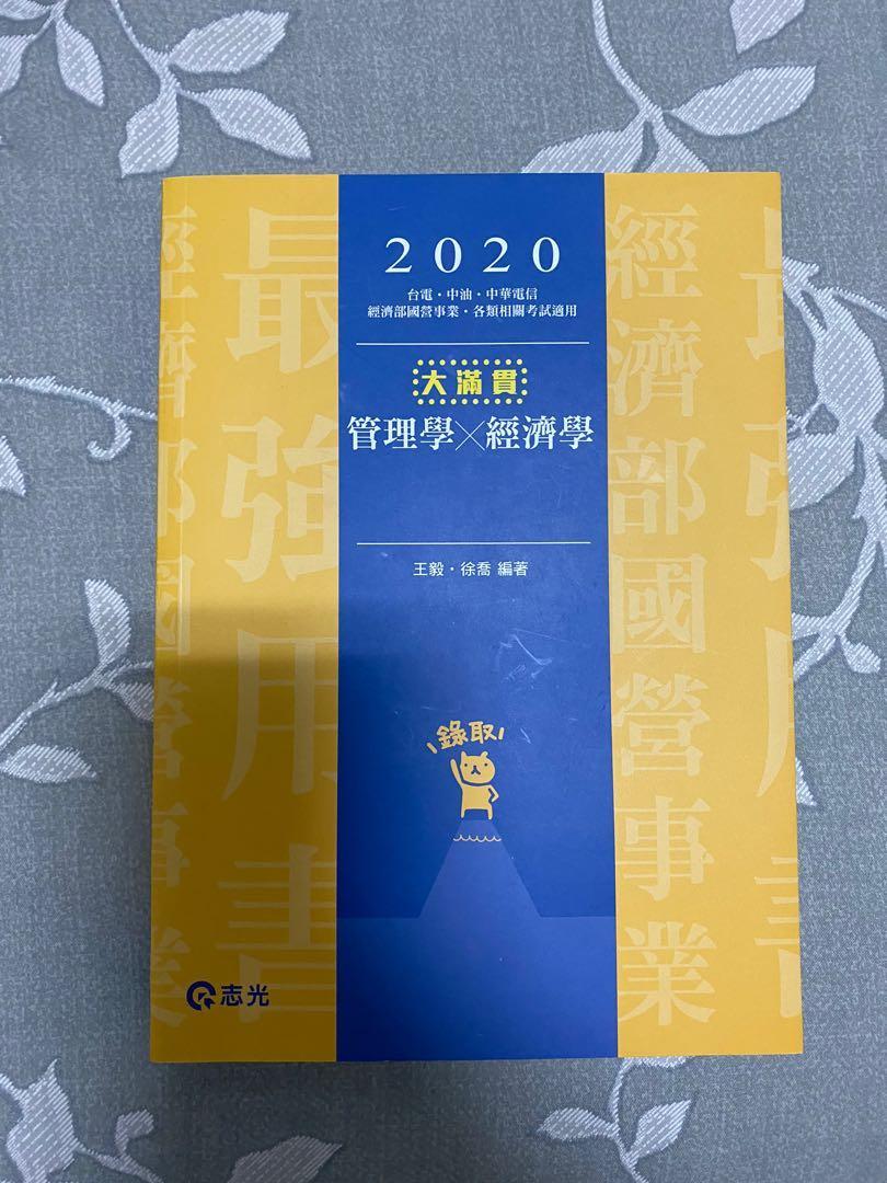 志光 109管理學x經濟學 王毅 徐喬