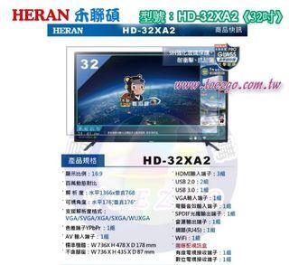 HERAN 禾聯碩液晶 HD-32XA2《32吋》強化玻璃,耐衝擊、抗刮傷,連網 - 全省運送