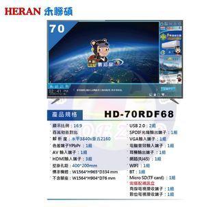 HERAN 禾聯碩液晶 HD-70RDF68《70吋》4K連網+聲控 - 全省運送
