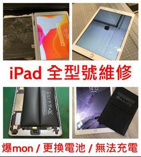 IPad 平板維修 更換電池 • 爆mon • 入水救資料 • 唔著機 • 死CPU • 不能充電 • 手機維修