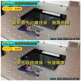 爆底玻璃維修 iPhone X / XS / XS MAX / XR / 8 / 8 Plus (統一價錢,無額外收費!!)