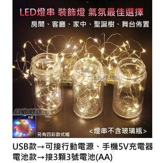 1000cm 10公尺 10米 暖白光 燈串 聖誕燈 裝飾燈 佈置燈 light bar /另有四彩燈款 另有2米 3米 4米 5米長度