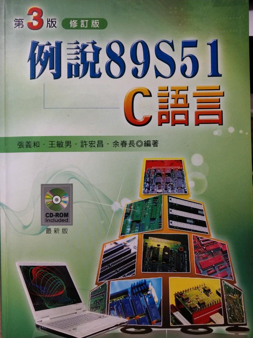 例說89S51-C語言