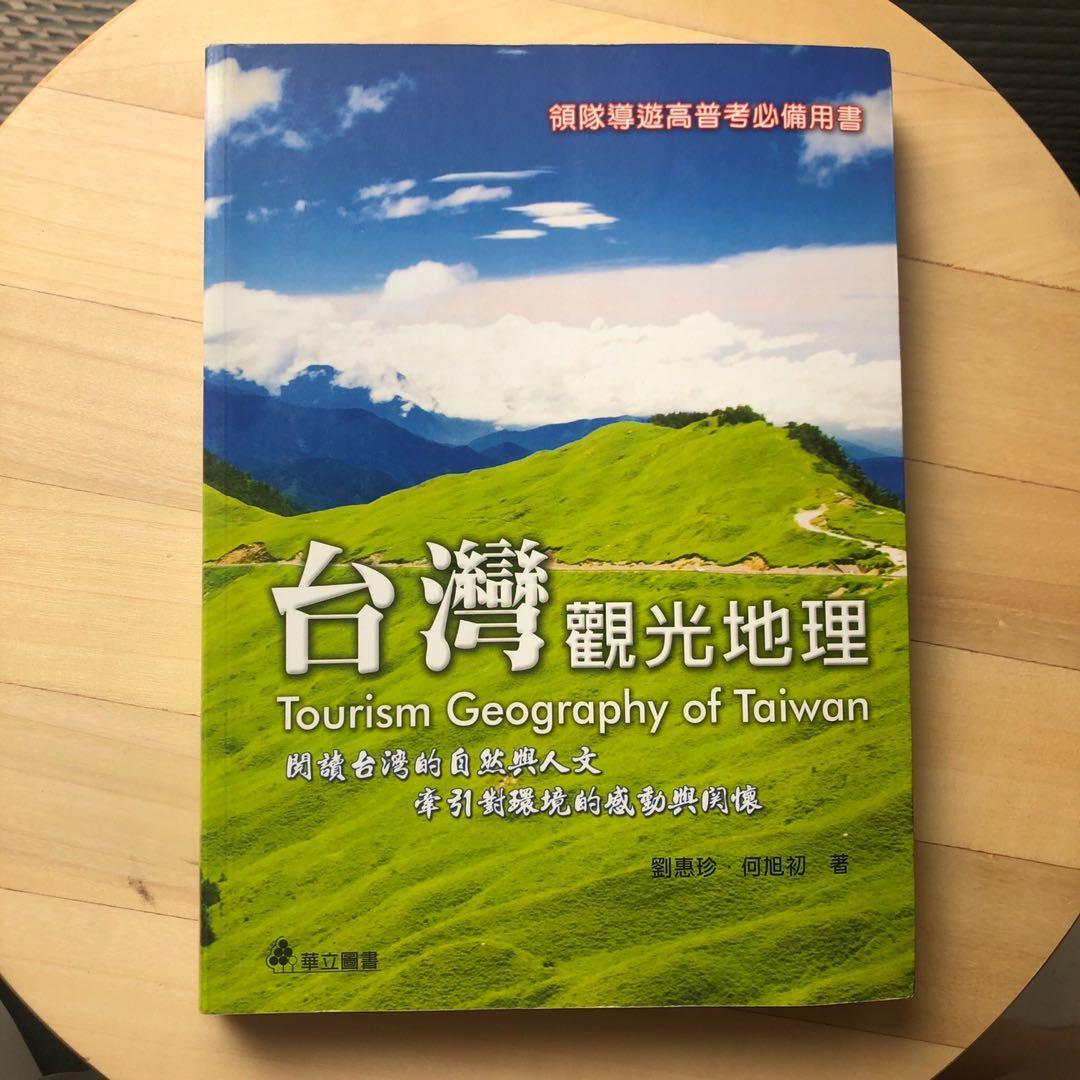 台灣觀光地理