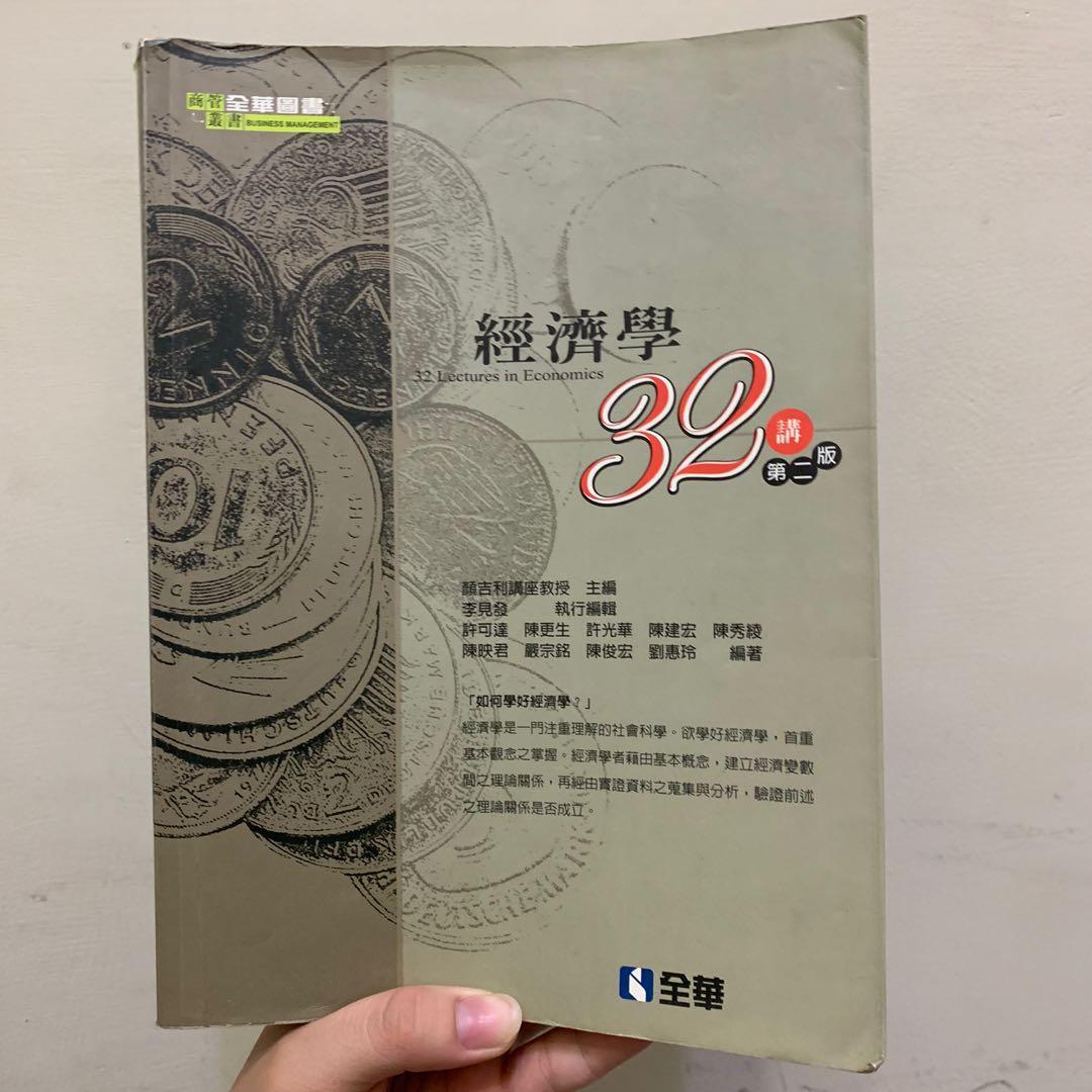 經濟學 32講 第二版