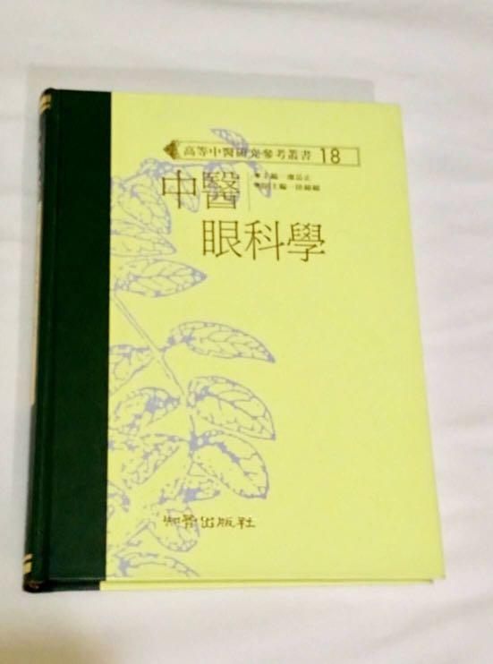 書📖 中醫眼科學