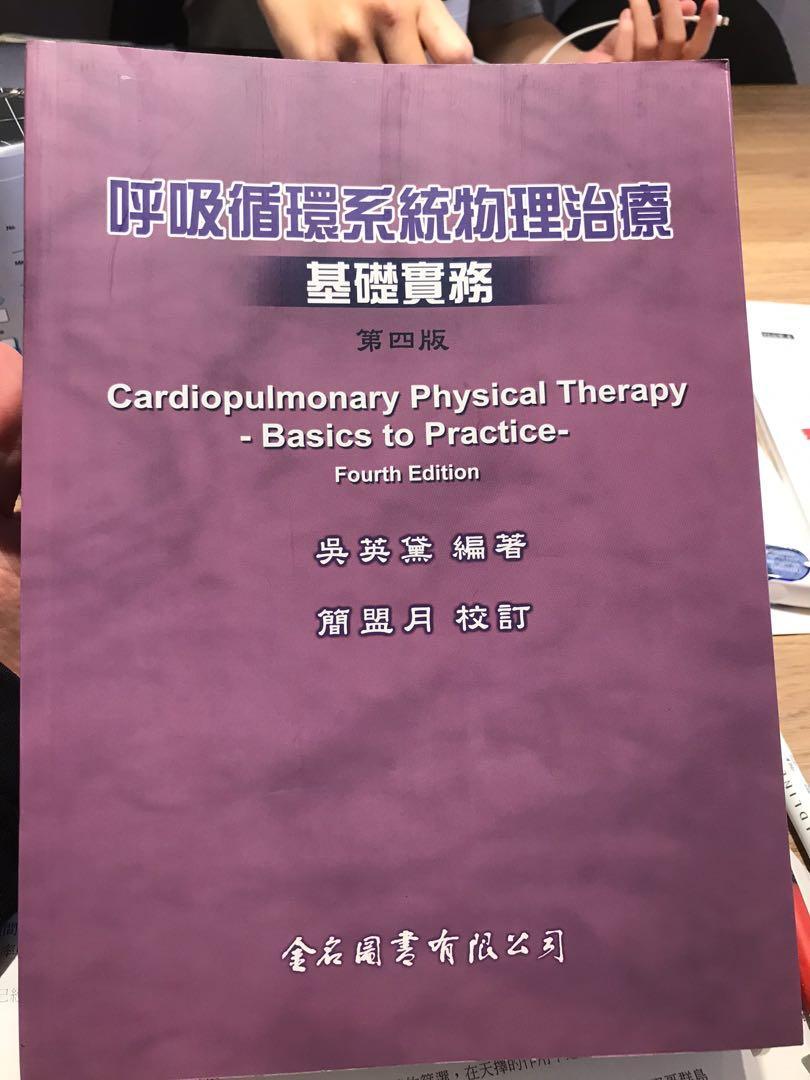 呼吸循環 系統物理治療基礎實務第四版