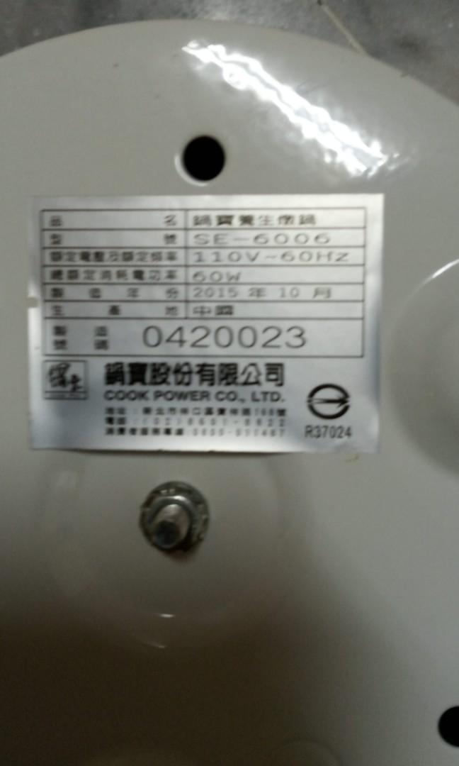 鍋寶養生電鍋0.6L