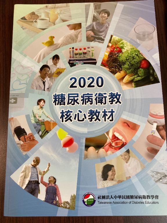 [全新]2020糖尿病衛教核心教材-文字版(一本800,有兩本)