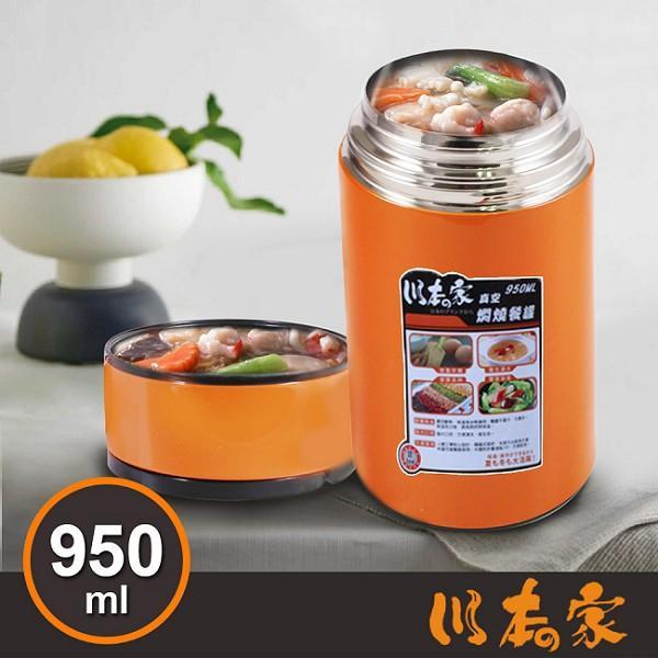 【川本之家】真空燜燒餐罐950ML-甜澄橘