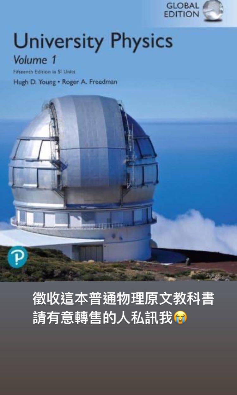 徵求普通物理教科書!