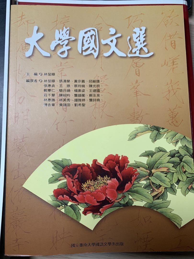 大學國文選  主編林登順 台南大學國文系出版