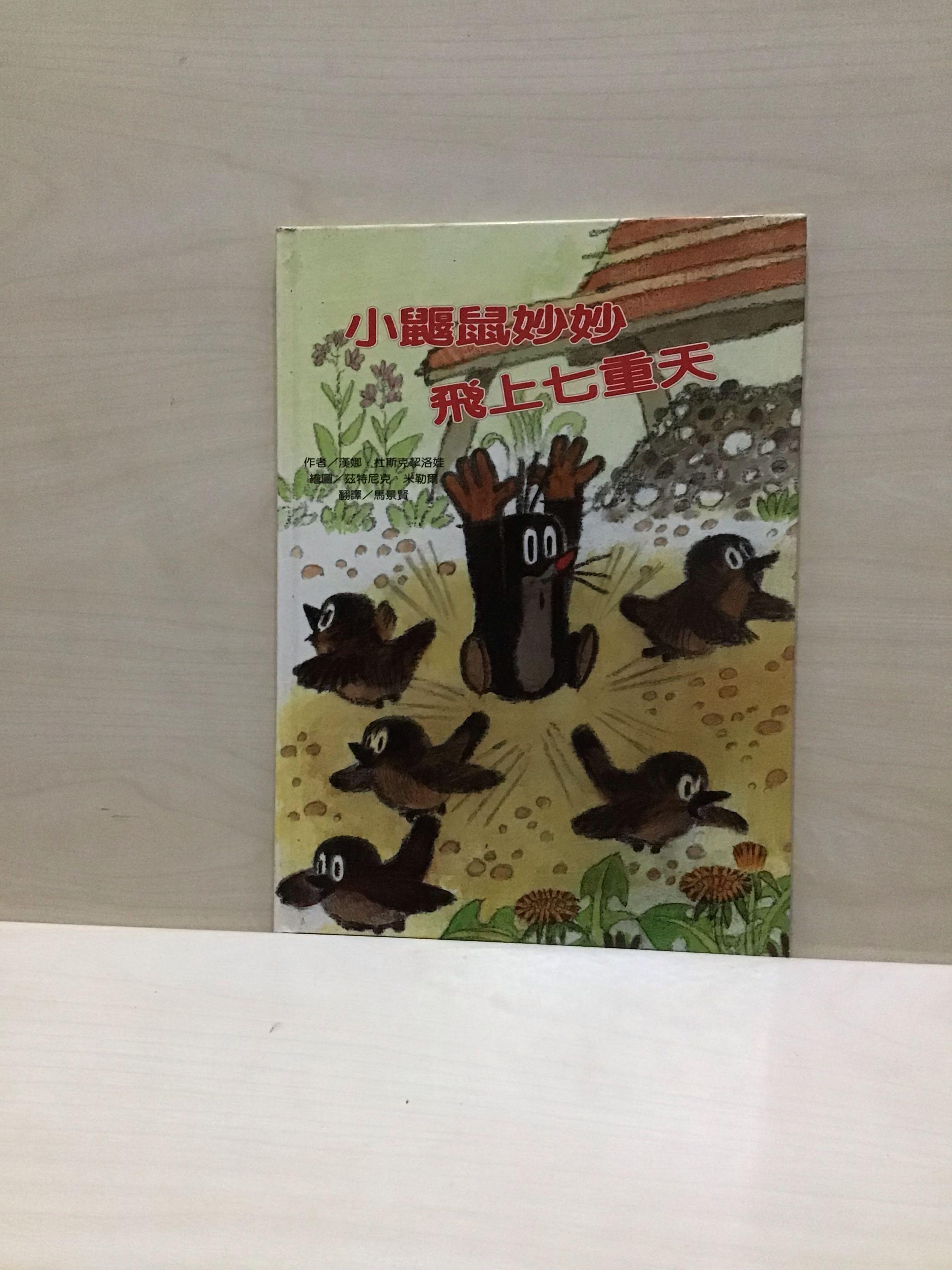 小鼴鼠妙妙飛上七重天 近全新 故事書 適合親子共讀和分享 青林國際出版22*30