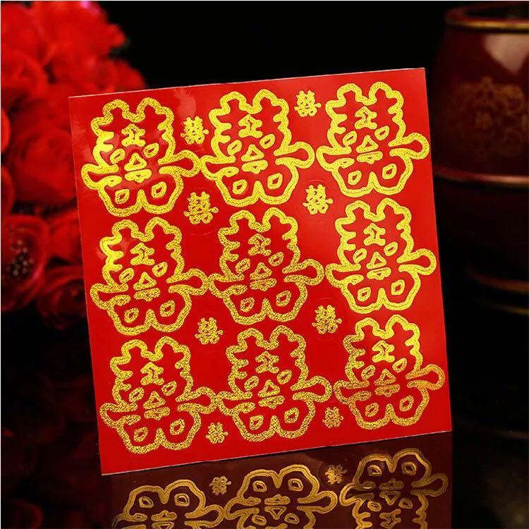 Baru sticker shuangxi double happiness sangjit tepai seserahan chinese wedding