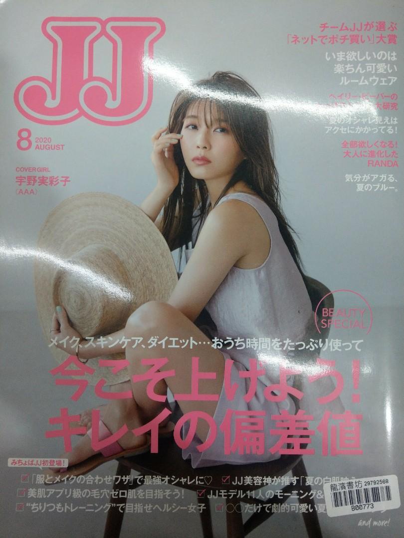 JJ 日文雜誌 2020/08 月刊