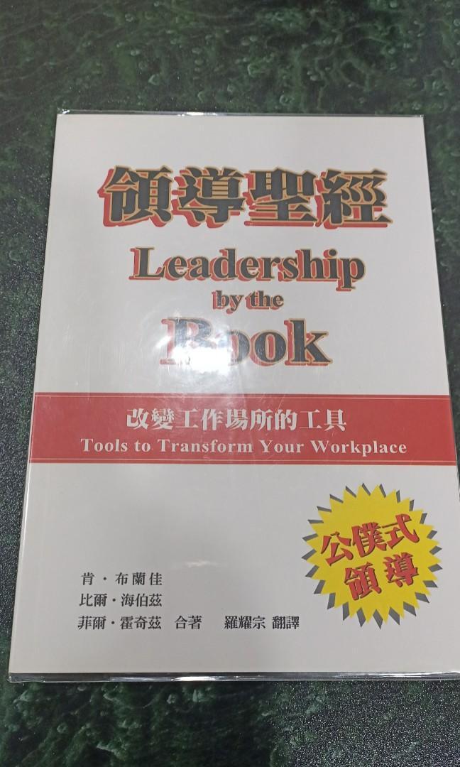 📒(全新)領導聖經Leadership by the Book