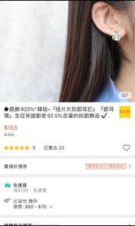 (全新)s925 純銀 扭片耳環