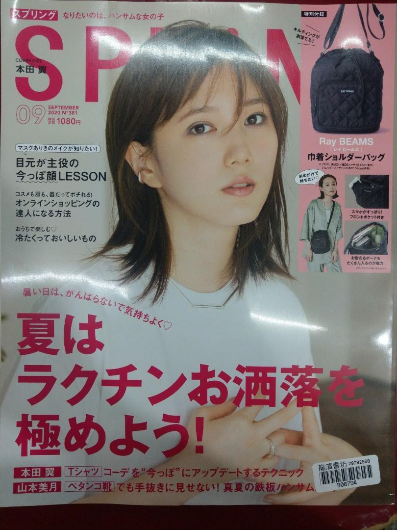 spring 日文雜誌 2020/09 月刊