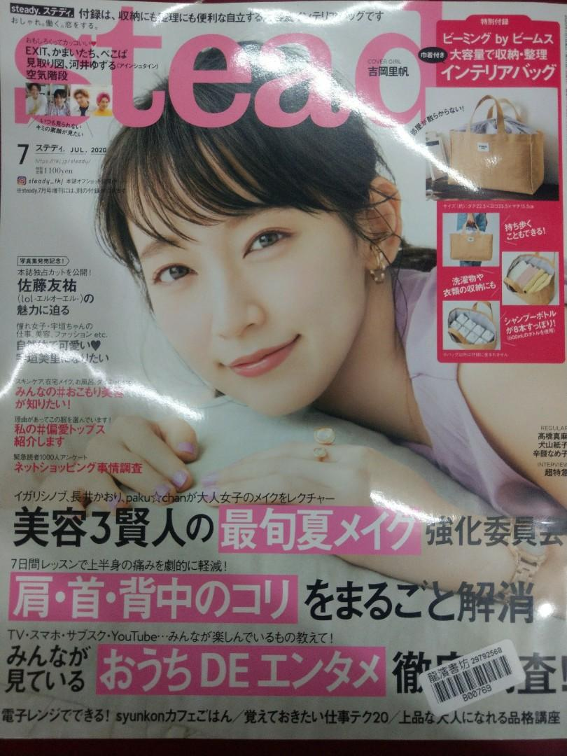 steady 日文雜誌 2020/07 月刊