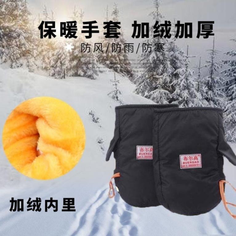 防寒加厚保暖機車手套