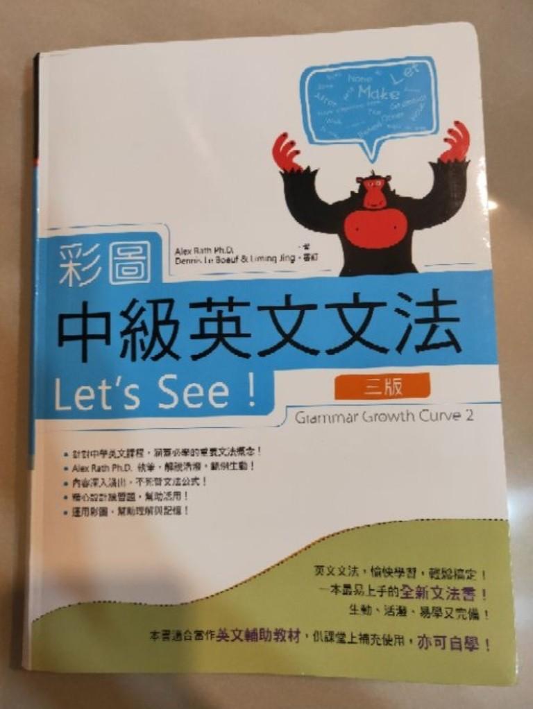 彩圖 中級 英文文法 (三版)