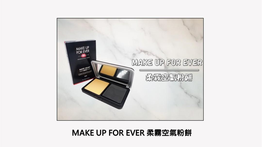 MAKE UP FOR EVER 柔霧空氣粉餅