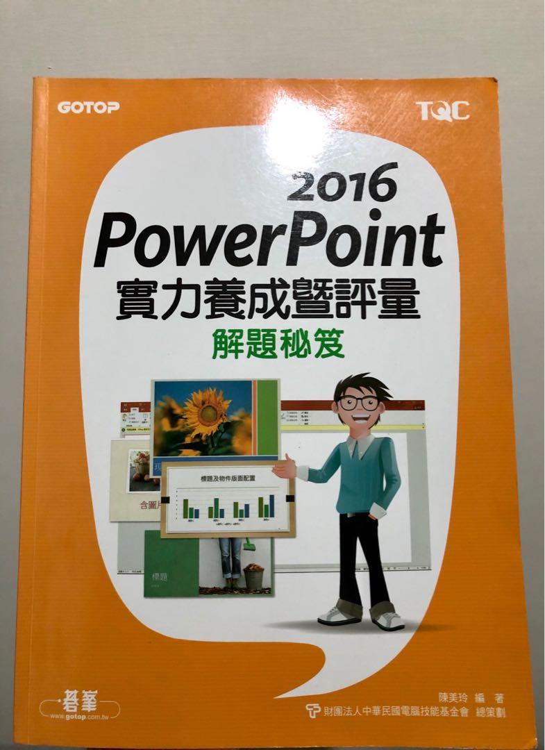 TQC 2016 PowerPoint 實力養成暨評量解題秘笈