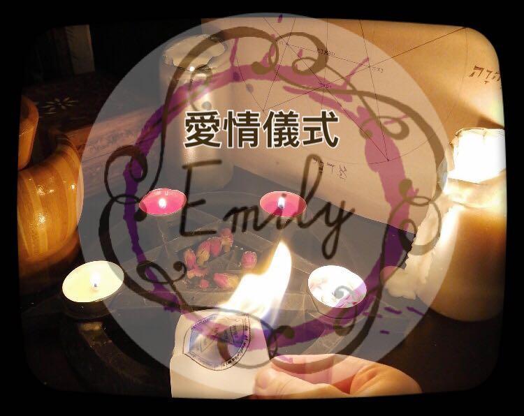 客制西洋魔法儀式|愛情儀式