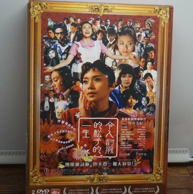 DVD影碟/令人討厭的松子的一生/日本/二手2張DVD/   #二手價
