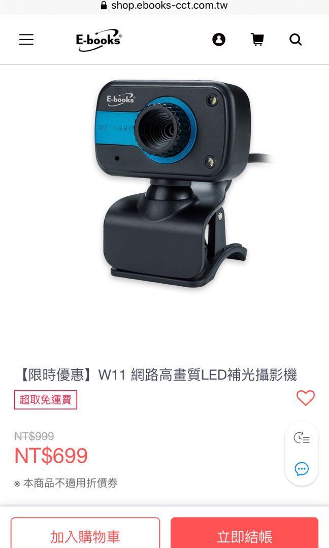 【E-books中景科技】W11 網路高畫質LED補光攝影機