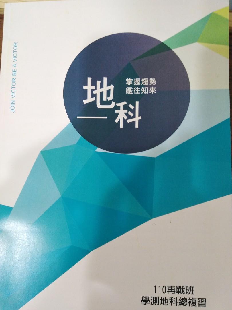 110 最新版 學測 蕭騏 地科 得勝者