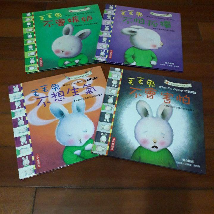 💗近新毛毛兔的情緒成長繪本2(共4書4CD) ♥️無盒