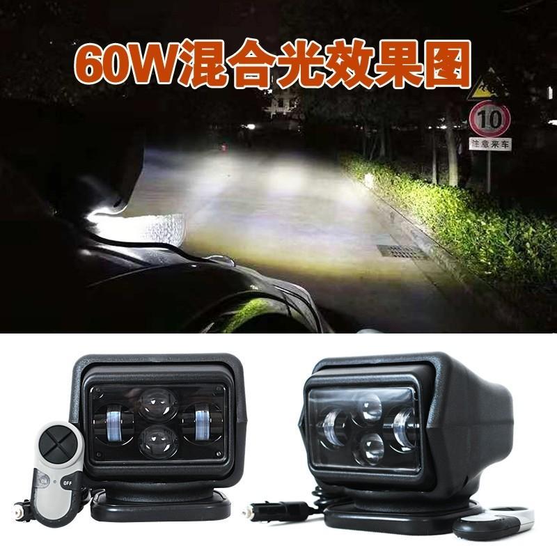 越野車載探照燈360度led射燈吸頂遙控旋轉強光遠程搜索汽車車頂燈